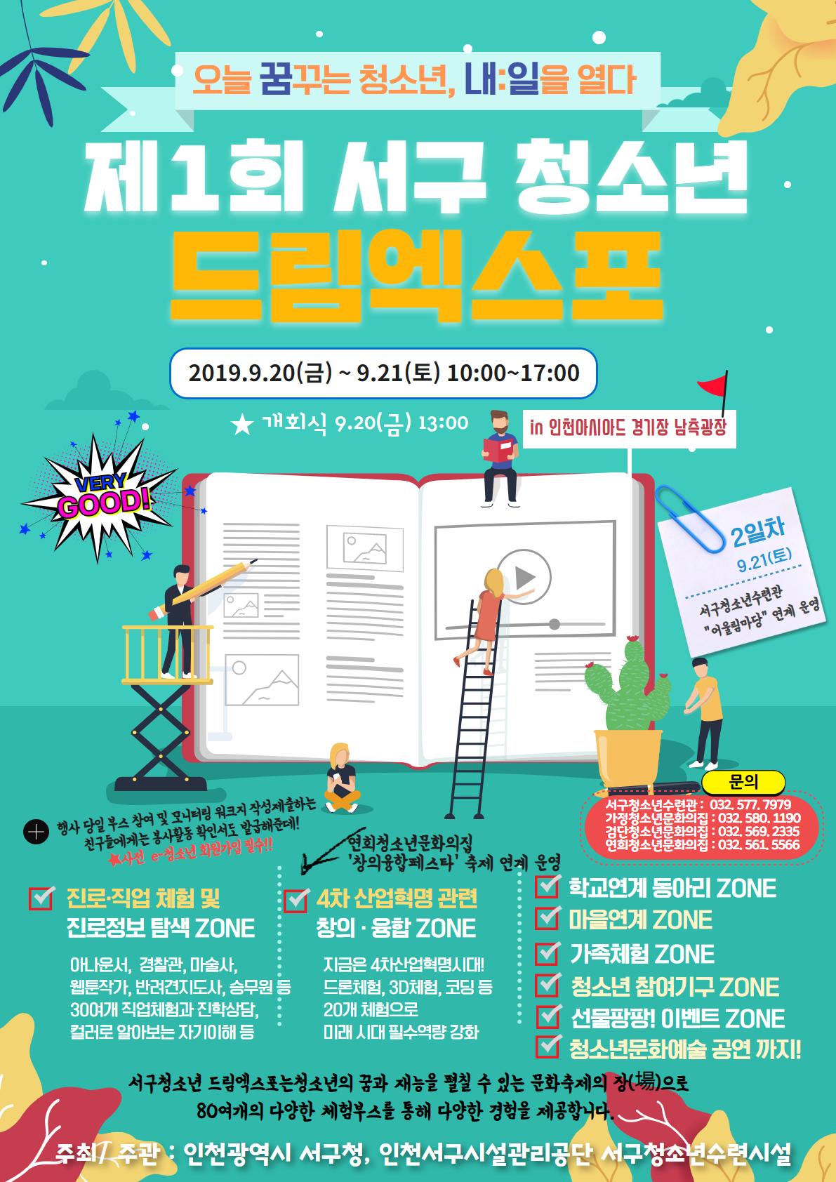 서구 청소년 드림엑스포 자원봉사자(진행요원) 모집