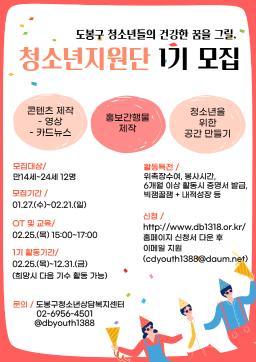 도봉구 청소년 상담복지센터 ' 청소년지원단' 모집